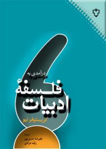 درآمدی به فلسفه ادبیات اثر کریستوفر نیو ترجمه علیرضا حسن پور